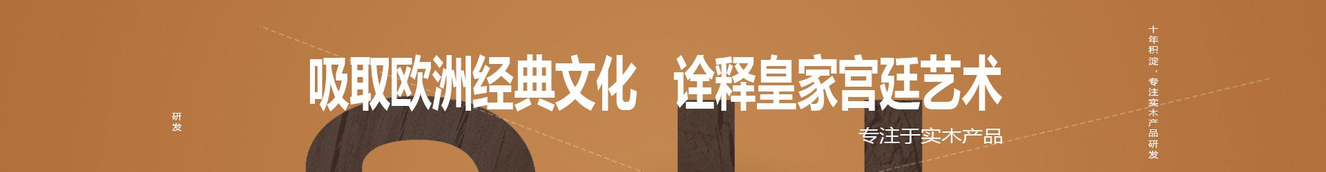 重庆原木家具定制